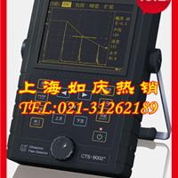 供应CTS-9002 数字超声探伤仪