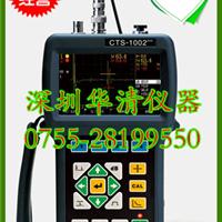 供应CTS-1002plus超声探伤仪