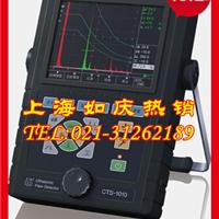 供应CTS-1010数字超声探伤仪