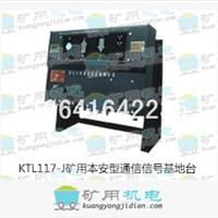 供应KTL117人车信号装置(80MHz)