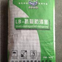 LB-防渗宝(高性能防水材料)