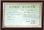 木材经营、加工许可证