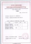 特种设备安装改造许可证