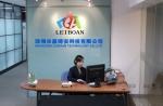 深圳市磊博安科技有限公司