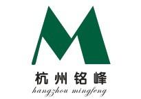 杭州铭峰复合材料有限公司