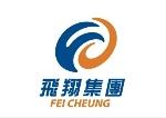 深圳飞翔物流有限公司