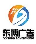 北京东博广告有限公司