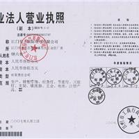 劳士国际电气有限公司营业执照