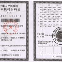 劳士国际电气有限公司组织机构代码证