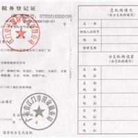 劳士国际电气有限公司税务登记证