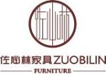 佐必林木业有限公司