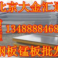 密云Q345锰板批发价格