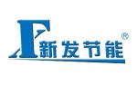 沈阳新发节能科技有限公司