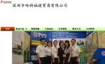 哈特福德深圳贸易有限公司