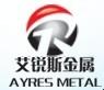 无锡艾锐斯金属材料有限公司