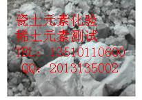 供应  广州矿石成分检测中心找韩S