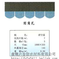 彩色沥青瓦,SBS防水卷材,六合专用瓦胶。