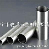 南宁不锈钢钢管批发 优质不锈钢制品