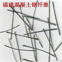 福州莆田三明龙岩南平泉州漳州厦门宁德云霄哪有卖混凝土钢纤维
