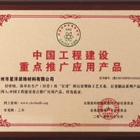中国工程建筑重点推广产品