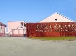 青岛广能橡胶制造有限公司