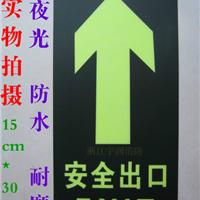 南京安全出口标牌安全出口夜光地贴