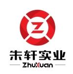 上海朱轩实业有限公司