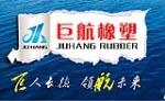 清河县巨航橡胶制品有限公司