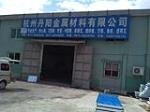 杭州丹阳金属材料有限公司