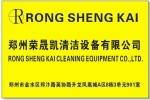 郑州荣晟凯清洁设备有限公司