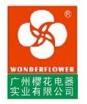 广州樱花电器中山分公司