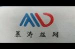 慕涛五金丝网制品厂