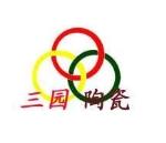 景德镇市三园陶瓷有限责任公司