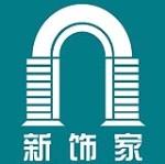 沈阳新饰家装饰工程有限公司