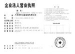 企业法入人营业执照