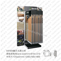 WF009木地板展架 瓷砖展架 石材展架