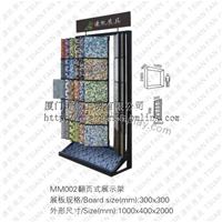 供应MM002马赛克展示架,精品马赛克展架,旋转式马赛克展架