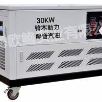 供应30KW汽油发电机订做销售