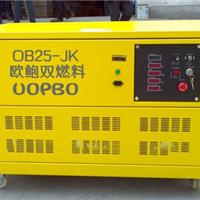 供应贵阳多燃料发电机 贵州25KW沼气发电机