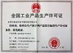 全国工业企业产品生产许可证