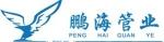 重庆鹏海物资有限公司