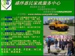 惠民管道疏通清理化粪池公司