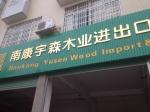 南康宇森木业进出口有限公司