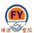 广州锋源塑胶材料贸易有限公司