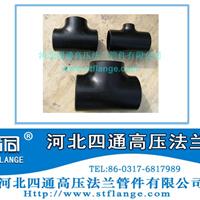 GB12459-2005碳钢异径三通