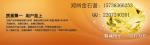 郑州金石超硬材料有限公司(销售部)