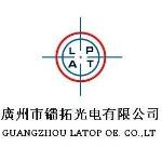 广州市镭拓光电有限公司