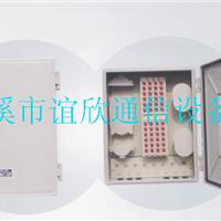 供应室外48芯光纤配线箱(现货)