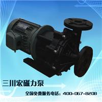 三川宏氟塑料磁力泵 耐酸碱磁力泵 强耐腐磁力泵