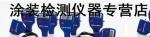 上海涂装检测仪器专营店